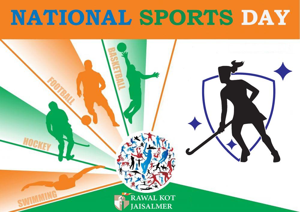 राष्ट्रीय खेल दिवस पर कविता - National Sports Day Poem In Hindi