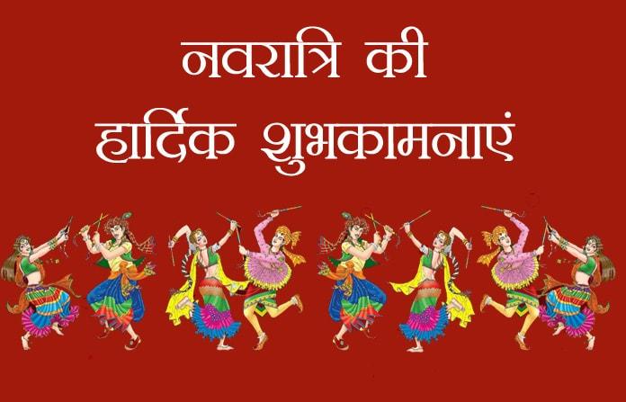 Quotes on Navratri in Hindi