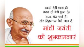 Gandhi Jayanti Par Shayari in Hindi