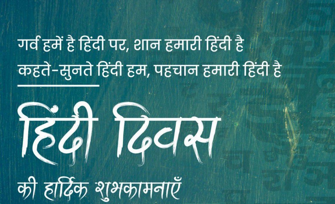 हिंदी दिवस पर अनमोल विचार - Quotes on Hindi Diwas in Hindi