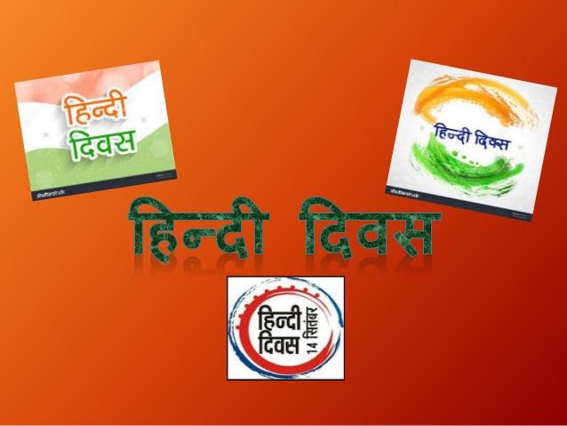 Quotes on Hindi Diwas in Hindi