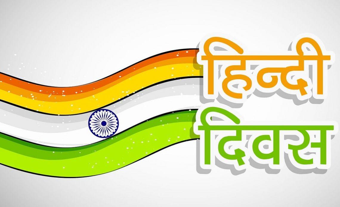 हिंदी दिवस पर निबंध और भाषण - Essay And Speech on Hindi Day in Hindi