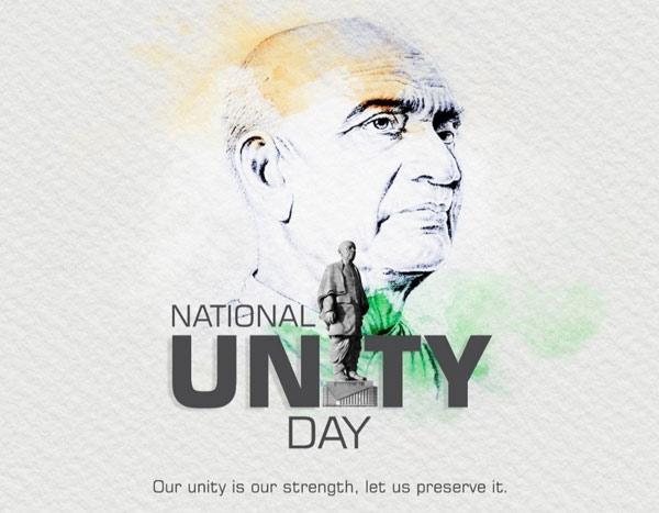 राष्ट्रीय एकता दिवस पर कविता - National Unity Day Poem in Hindi